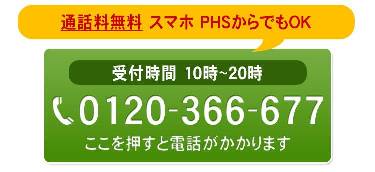 通話料無料 スマホ PHSからでもOK 受付時間 10時~20時 0120-366-677 ここを押すと電話がかかります