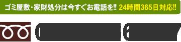 ゴミ屋敷・家財処分は今すぐお電話を!!24時間365日対応!