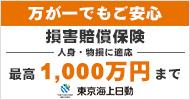 万が一でも安心損害賠償保険 最高1000万円まで