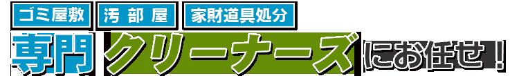 大阪のゴミ屋敷専門クリーナーズが選ばれる5つの理由